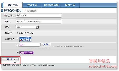 Yahoo站長工具-3