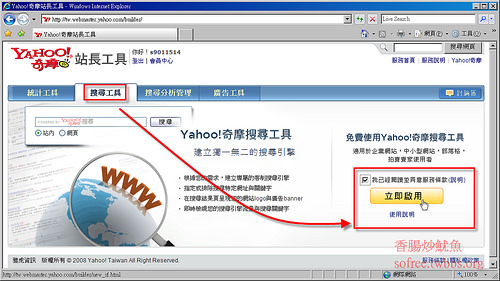 Yahoo站長工具-6