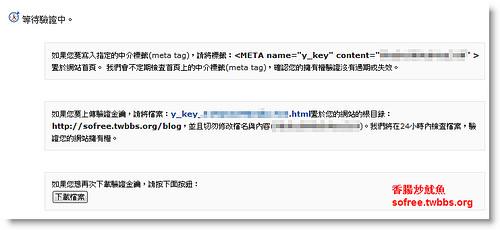 Yahoo站長工具-網站驗證-2
