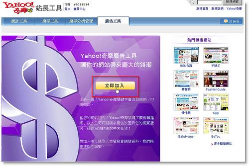 Yahoo站長工具-14