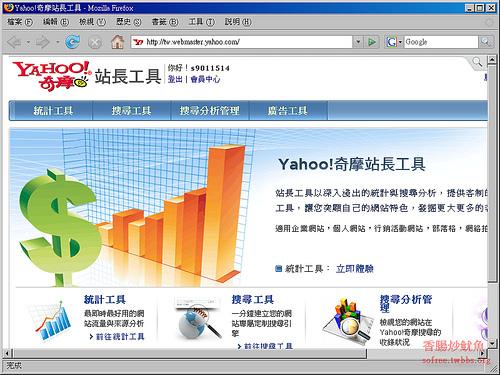 Yahoo站長工具-1