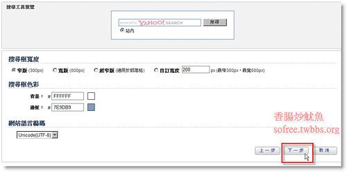 Yahoo站長工具-8