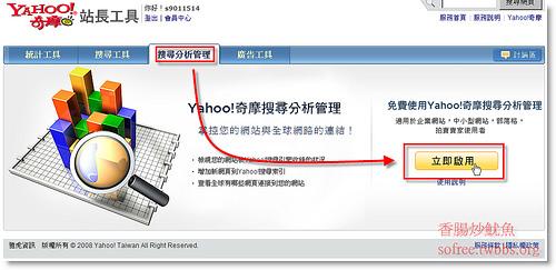 Yahoo站長工具-12