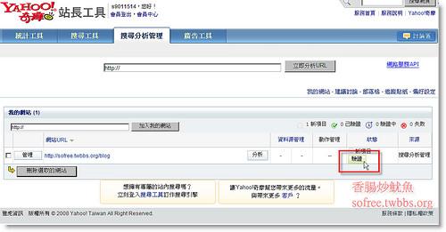 Yahoo站長工具-13