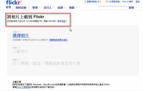 啥?flickr「沒有」每月100MB流量限制?(六月一日)