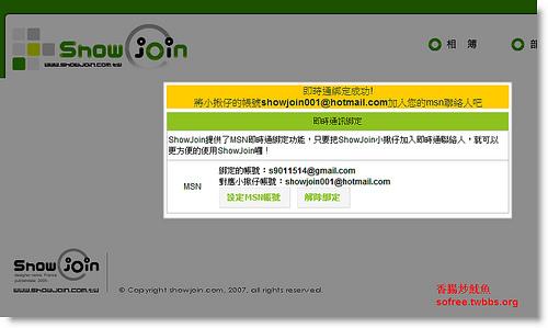 ShowJoin-MSN