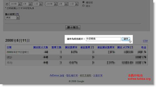 查詢你的Google AdSense收益-4