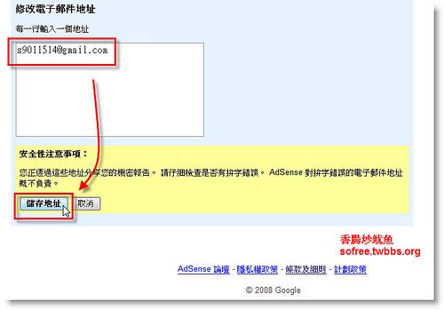 查詢你的Google AdSense收益-7