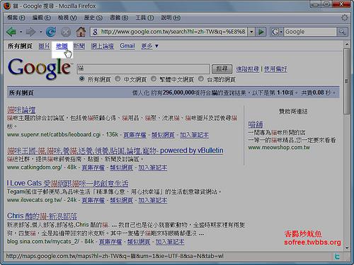 Google地圖搜尋