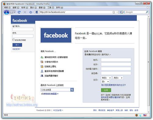facebook推出中文版了-1
