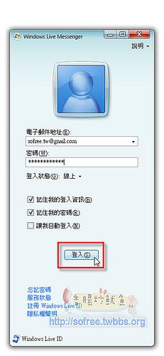 利用自己的信箱來申請MSN-8