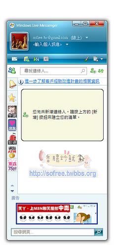 利用自己的信箱來申請MSN-9