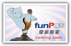 funP麻吉-4