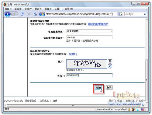 利用自己的信箱來申請MSN-3
