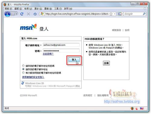 利用自己的信箱來申請MSN-10