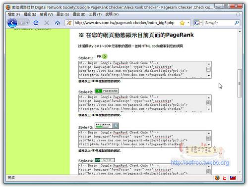 PageRank Checker-2