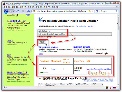 PageRank Checker-1