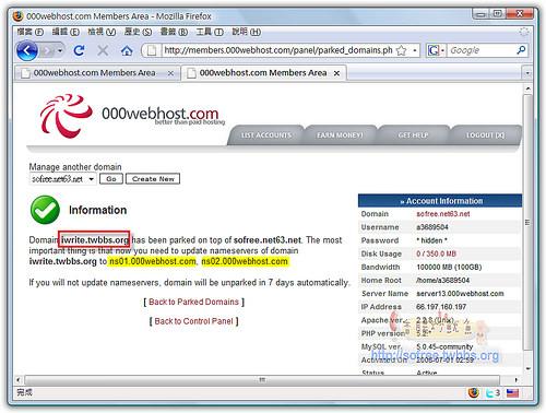 000webhost免費空間申請教學-5