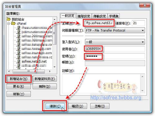 000webhost免費空間申請教學-8