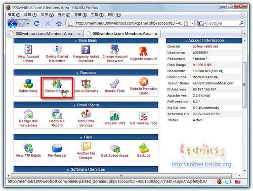 000webhost免費空間申請教學-3