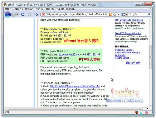 000webhost免費空間申請教學-7