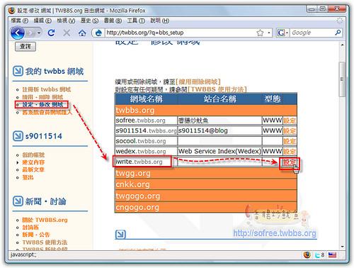 000webhost免費空間申請教學-13