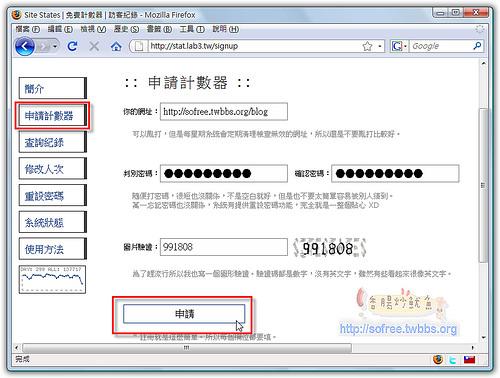 申請中文計數器-1