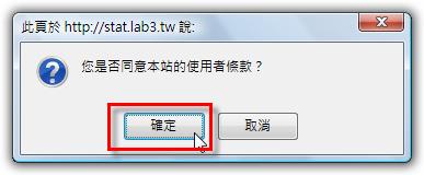 申請中文計數器-2