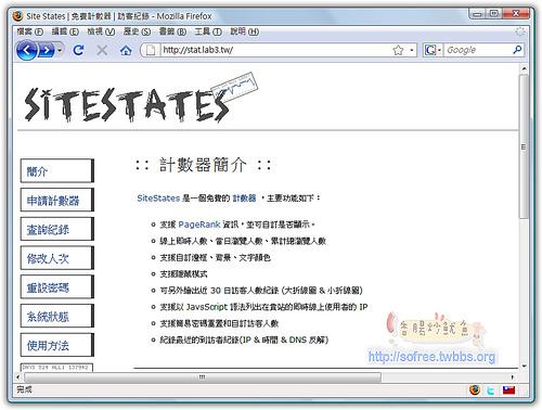 申請中文計數器
