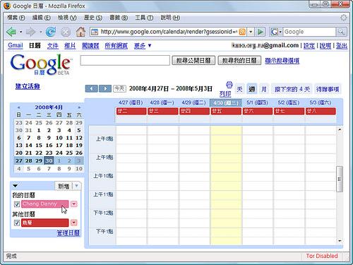 讓行事曆也能天氣預報