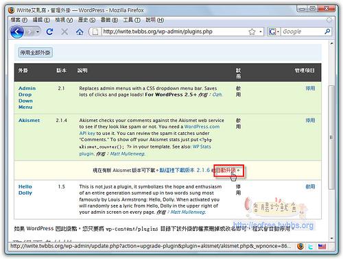 WordPress外掛自動升級-1