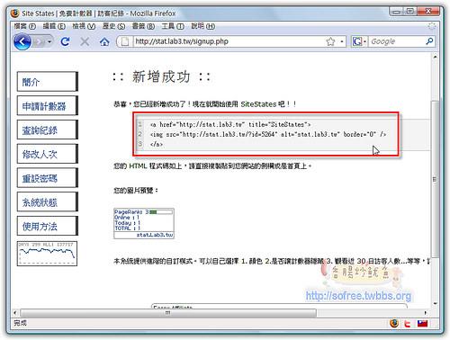 申請中文計數器-3