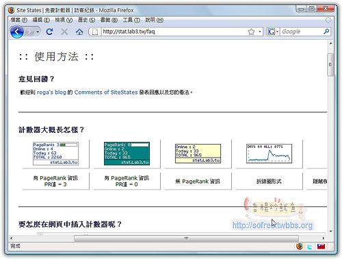 申請中文計數器-5