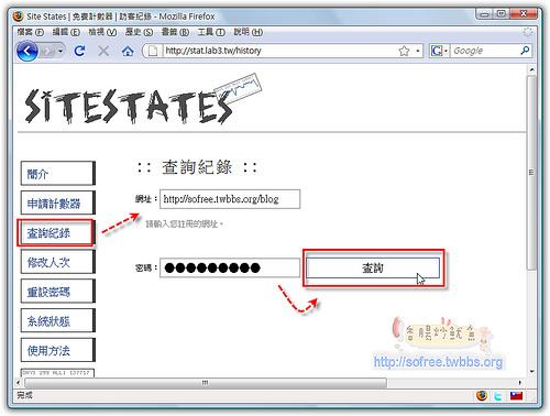 申請中文計數器-6