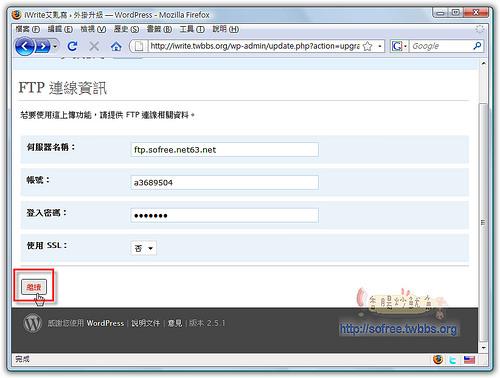WordPress外掛自動升級-2