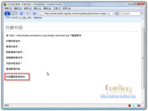 WordPress外掛自動升級-3