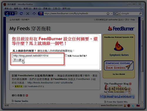 替自己燒一個FEEDBURNER-3