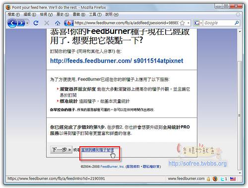 替自己燒一個FEEDBURNER-6