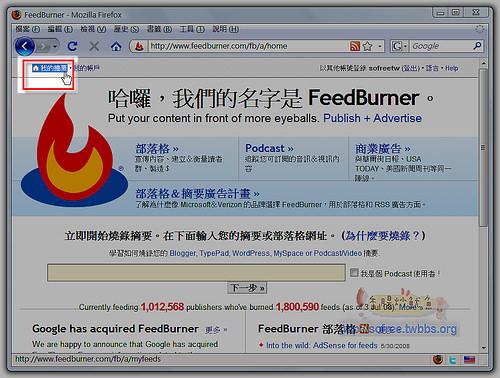feedburner-2