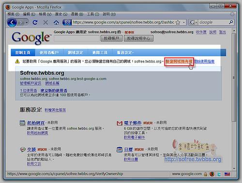 google apps 申請教學-7
