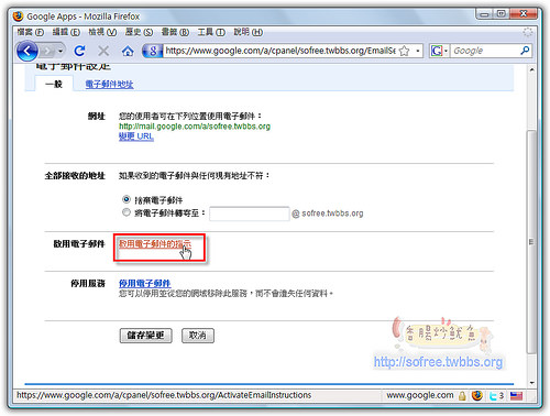google apps EMAIL綁定教學-2