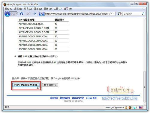 google apps EMAIL綁定教學-6
