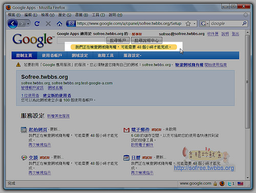 google apps 申請教學-13