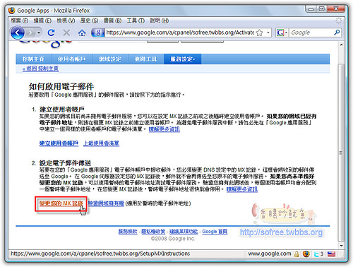 google apps EMAIL綁定教學-3