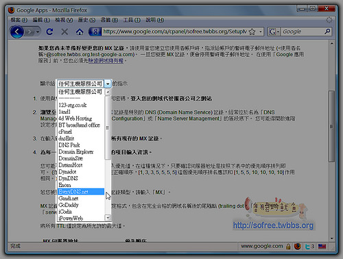 google apps EMAIL綁定教學-4