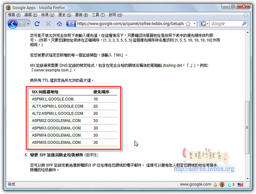 google apps EMAIL綁定教學-5
