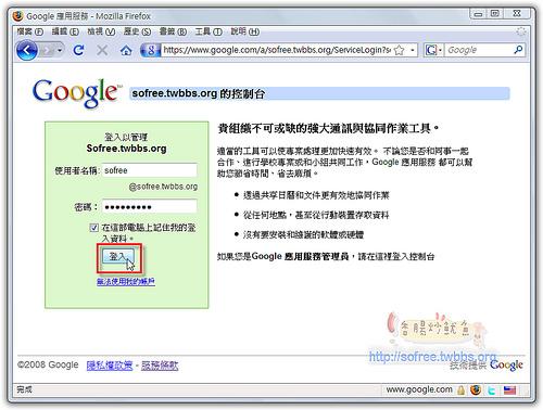 google apps 申請教學-19