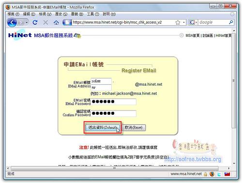 申請Hinet信箱-5