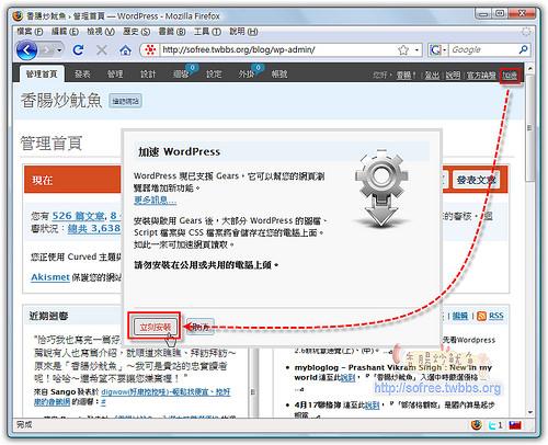 WordPress加速-1
