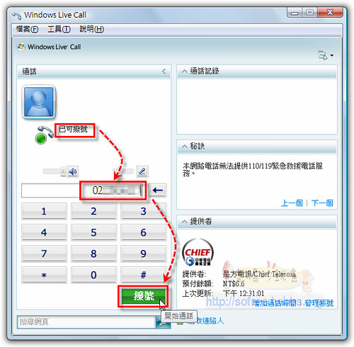 MSN網路電話-撥號